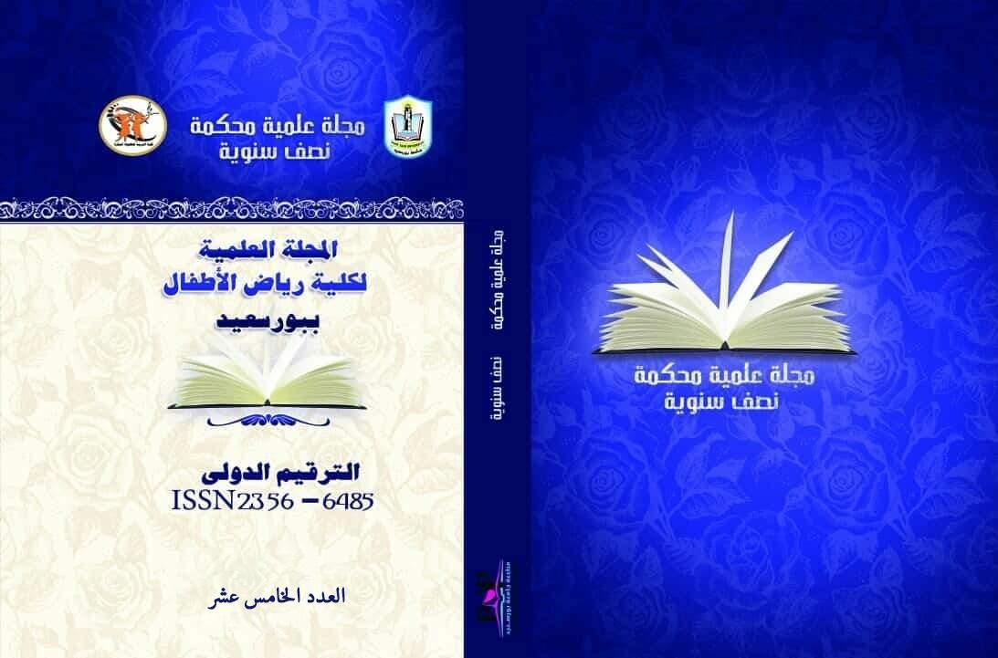 مجلة کلیة ریاض الأطفال ببورسعید